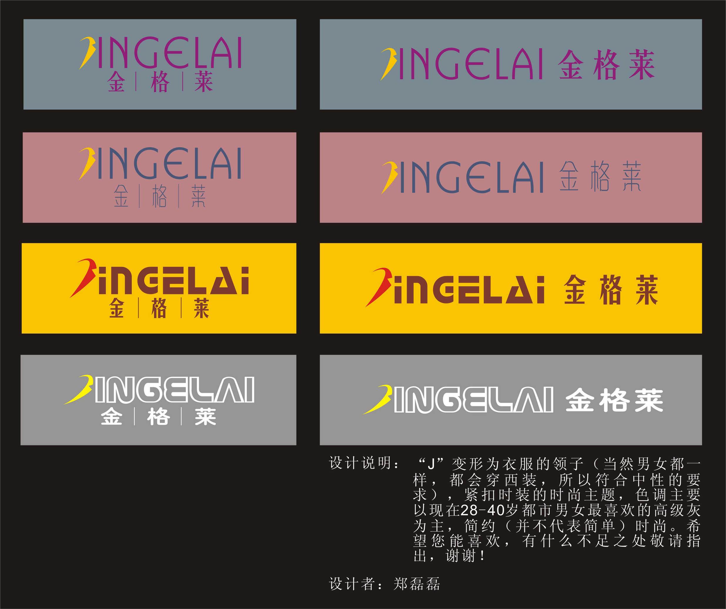 金格莱任务2—辅助图形设计