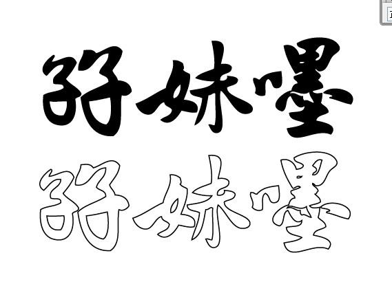 logo勾图变矢量图(急)