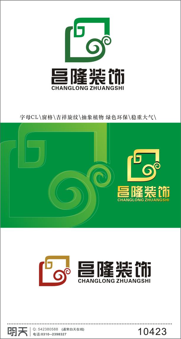装饰公司logo设计及名片设计